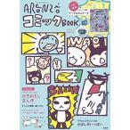 アランジアロンゾ コミックBOOK (バラエティ) 古本 古書