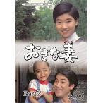 昭和の名作ライブラリー 第29集 おさな妻 DVD‐BOX Part2 HDリマスター版 綺麗 中古