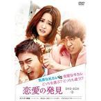 恋愛の発見 DVD-BOX1 綺麗 中古