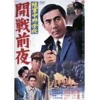 陸軍中野学校 開戦前夜 (DVD) 綺麗 中古