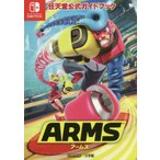 任天堂公式ガイドブック ARMS (ワンダーライフスペシャル NINTENDO SWITCH任天堂公式ガイドブック)