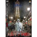 狂犬と呼ばれた男たち 大阪ヤクザ戦争 (DVD)