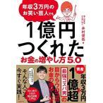 年収3万円のお笑い芸人でも1億円つくれたお金の増やし方5.0 古本 古書