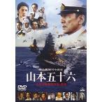 聯合艦隊司令長官 山本五十六 -太平洋戦争70年目の真実- (DVD) 綺麗 中古