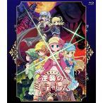 劇場版 探偵オペラミルキィホームズ ~逆襲のミルキィホームズ~ (Blu-ray)