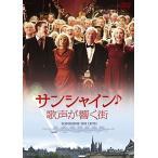 サンシャイン♪歌声が響く街 (DVD)
