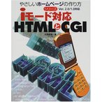 iモード対応HTMLとCGI (やさしいホームページの作り方シリーズ) 中古 古本