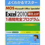 Microsoft Office Specialist Microsoft Ex (よくわかるマスター) 古本 古書