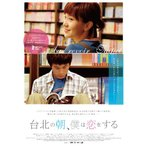 台北の朝、僕は恋をする (DVD) 綺麗 中古
