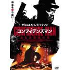 コンフィデンスマン/ある詐欺師の男 (DVD)