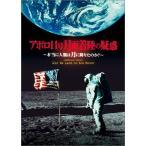 アポロ11号 月面着陸の疑惑~本当に人類は月に降りたのか?~ (DVD) 綺麗 中古