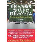 外国人労働者受け入れは日本をダメにする (Yosensha Paperbacks 34) 古本 古書画像
