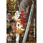 実録・国粋 竜侠 完結編 (DVD)
