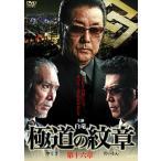 極道の紋章 第十六章 (DVD)