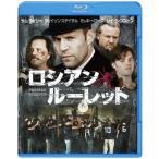 ロシアン・ルーレット (Blu-ray)
