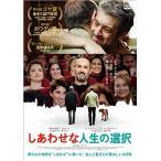 しあわせな人生の選択 (DVD)