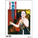 愛ある限り 私は歌う '82美空ひばり リサイタル (DVD)