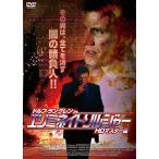 ドルフ・ラングレン in エリミネイト・ソルジャー HDマスター版 (DVD)