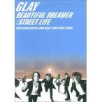 バンドスコア GLAY BEAUTIFUL DREAMER/STREET LIFE (BAND SCORE) 綺麗め 中古