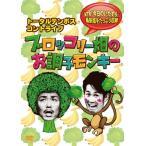 トータルテンボス コントライブ ブロッコリー畑のお調子モンキー (DVD) 綺麗 中古