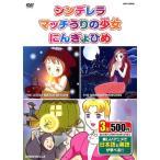めいさくどうわ 4 (シンデレラ、マッチうりの少女、にんぎょひめ 日本語+英語) (DVD) 中古