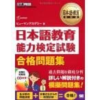 日本語教育教科書 日本語教育能力検定試験 合格問題集 古本 古書