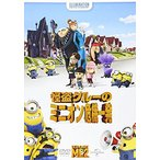 怪盗グルーのミニオン危機一発 (DVD) 綺麗 中古