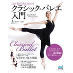 これ1冊できちんとわかるクラシック・バレエ入門 -大