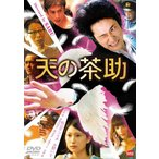 天の茶助 (DVD) 綺麗 中古