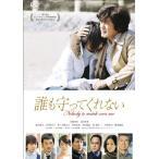 誰も守ってくれない スタンダード・エディション (DVD) 綺麗 中古