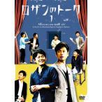 ロザンのトーク1 [DVD] 綺麗 中古