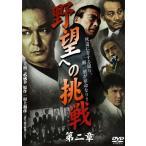 野望への挑戦 第二章 (DVD)