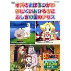 めいさくどうわ 6 (オズのまほうつかい、みにくいあひるのこ、ふしぎの国のアリス 日本語+英語) (DVD) 中古