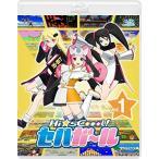 Hi☆sCoool! セハガール Vol.1 (Blu-ray) 綺麗 中古