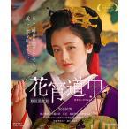 花宵道中 特別限定版 (Blu-ray)