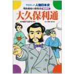 NEW SEEKで買える「大久保利通—明治政府の指導者 (学研まんが人物日本史シリーズ 古本 古書」の画像です。価格は3,281円になります。