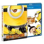 怪盗グルーのミニオン大脱走 ブルーレイ+DVDセット (Blu-ray) 綺麗 中古