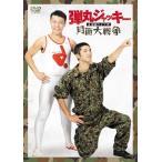 弾丸ジャッキー単独ライブ「月面大戦争」 [DVD]