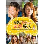 教授のおかしな妄想殺人 (DVD)
