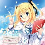 D.C.III~ダ・カーポIII~ドラマCDコレクション vol.1 feat.森園立夏 中古
