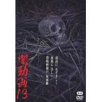 闇動画13 (DVD) 綺麗 中古