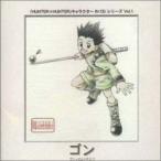 HUNTER×HUNTER ― キャラクターIN CDシリーズ Vol.1 (ゴン) 中古
