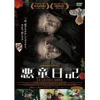 悪童日記 (DVD) 綺麗 中古
