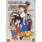 パタパタ飛行船の冒険 Vol.6 (DVD) 綺麗 中古