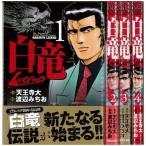 白竜LEGEND コミック 1-46巻セット (ニチブンコミックス) 綺麗め 中古 古本