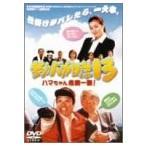 釣りバカ日誌13-ハマちゃん危機一髪!- (DVD)