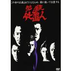 必殺仕置人 VOL.3 (DVD) 綺麗 中古