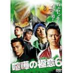 喧嘩の極意6 (DVD)