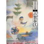 古賀春江 (日本の水彩画) 古本 古書