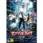 サブイボマスク (DVD)